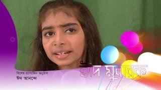ঈদুল আযহা ম্যাগাজিন । ঈদ আনন্দে মাতো Eid ul azha Special Magazine