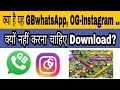 GB WhatsApp, OG Instagram safe? | don't download these apps | in hindi thumbnail