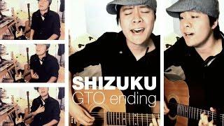 ?Sumashu?Shizuku | GTO ending (guitar)