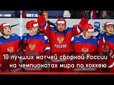 Чемпионат Мира по хоккею. Сборная России. Лучшие победы