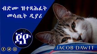 Bdmu Ztetsahfet Diyari - New  Story by Jacob Dawit 2017