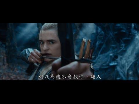 哈比人:荒谷惡龍 - 中文版官方首支預告