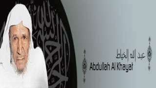 القران الكريم - عبد الله خياط الصفحة 313