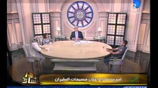 برنامج العاشرة مساء|إحدى مضيفات مصر للطيران .. تم تصويرى بشكل مخل أثناء الكشف الطبى
