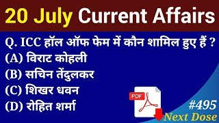 Next Dose #495 | 20 July 2019 Current Affairs | Daily Current Affairs | Current Affairs In Hindi