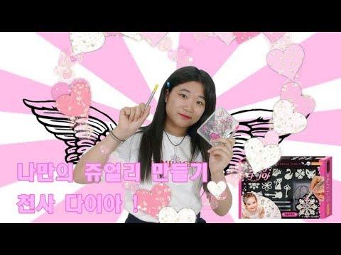 아닛~!! 내 손으로 보석을 만들다?!! 나만의 쥬얼리를 만드는 천사다이아!!(가을공장& Kid edu Tv)