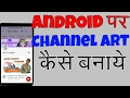 How to Make YouTube Channel Art? YouTube channel Art kaise banate hain? MP3