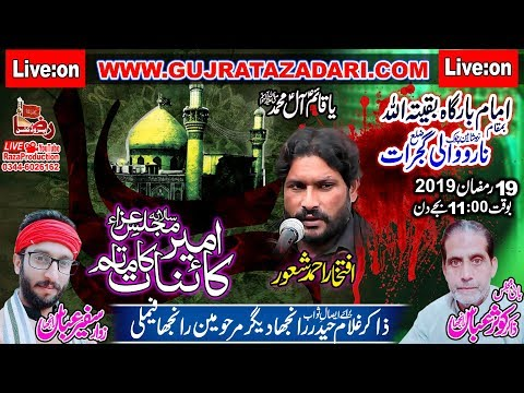 ???? Live Majlis-Aza | 19 Ramzan 2019 | Narowali Gujrat ( www.Gujratazadari.com )