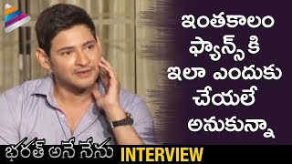 Mahesh Babu EMOTIONAL Words about Fans | #BharatAneNenu Interview | Koratala Siva | Kiara Advani