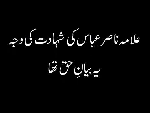Allama Nasir Abbas shaheed ki shahadat ki wajah yeh bayan