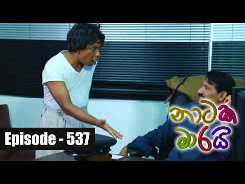 Naataka Maarai |  Ep 537 | Man Yannada Sir (14 - 07 - 2017)