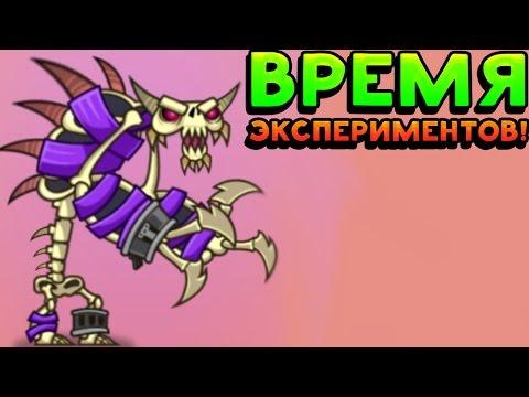 ВРЕМЯ ЭКСПЕРИМЕНТОВ! - Tower Conquest