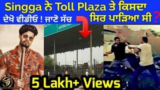 Singga Ne Toll Plaza Te Kisda Sir Padeya C- Jatt Di clip2 |Punjabi Singer- Sukhjeet Baath-10 Tenu ki