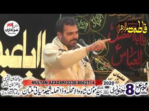 Zakir Nasir Abbas Jam I Majlis 8 January 2020 |