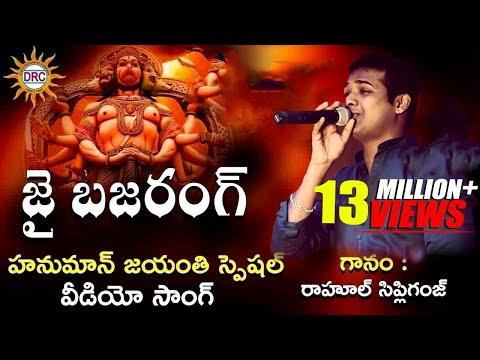 Rahul Sipligunj Video Song   Jai Bajrang Video Song    Disco Recording Company  