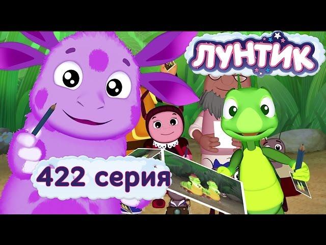 Лунтик -  Новые серии - 422 серия. Кумиры