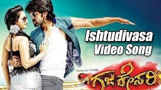 ► Istu Divasa Gajakesari HD Song I Gajakesari Movie | Yash, Amulya..|yash latest movie