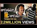 Private Telugu Song   Thagudamma Thagudu Telugu Folk DJ Song   Lalitha Audios And Videos MP3