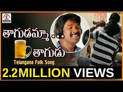Private Telugu Song   Thagudamma Thagudu Telugu Folk DJ Song   Lalitha Audios And Videos