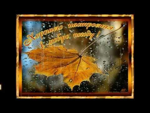 Осенняя лирика Анны Сожан