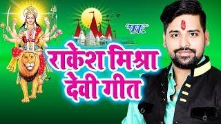 Rakesh Mishra चईत नवरात्री स्पेशल Top 10 भजन Superhit Bhojpuri Devi Geet 2018 Jukebox