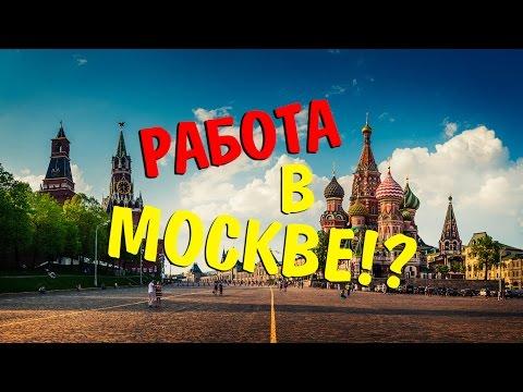 Поиск работы в Москве!?