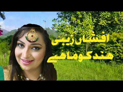 Afshan zaibi Hazro De chapli Haripur Da chola