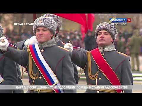 Парад в честь 75-летия Сталинградской победы. 2 февраля 2018