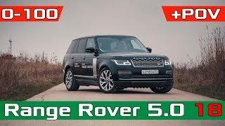Range Rover 5.0 525лс разгон 0-100! Перегревается? Рендж Ровер 2018 Autobiography Acceleration 0-100