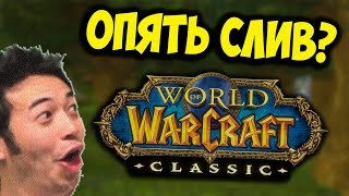 СЛИВ РЕЛИЗНОЙ ВЕРСИИ World of WarCraft: Classic! Слухи о ванилле, BlizzCon 2018 и Blizzard