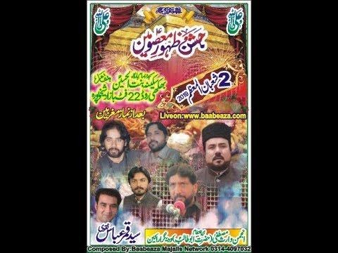 Live Jashan 2 Shaban 2019 Imam Bargah Syeda Sakina sa Bhikhi Road Sheikhupura  (www.baabeaza.com)