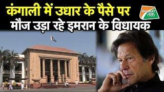 इमरान कटोरा लेकर मांगे भीख, विधायक खाएं बिरयानी  ! | Bharat Tak
