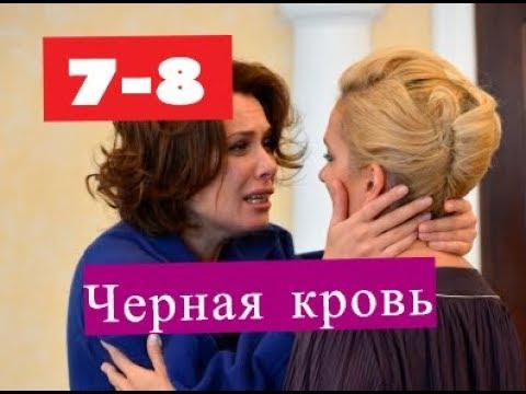 Чёрная кровь сериал 7 и 8 серия Анонсы и содержание серий