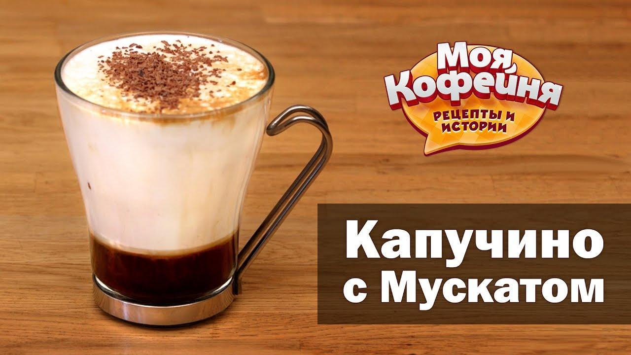 Как сделать мокачино в кофейне 961