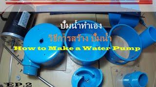 ปั้มน้ำทำเอง How to build a water pump EP.2