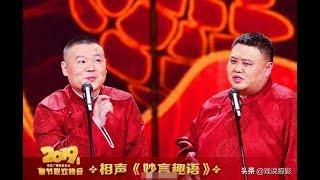 2019春晚直播现场岳云鹏笑场?观众评价:根本没感觉出来!