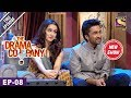 The Drama Company - Episode - 08 - 12th August, 2017