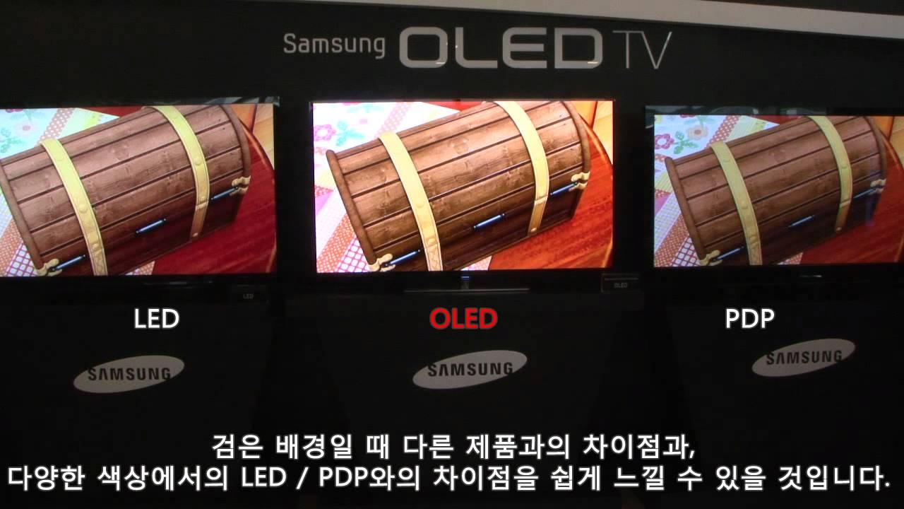 review samung oled tv es9500 lcd led vs oled vs pdp youtube. Black Bedroom Furniture Sets. Home Design Ideas