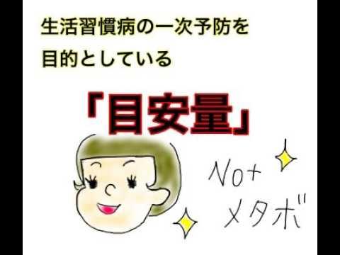 日本人の食事摂取基準〜DHへの道13〜