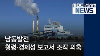 투R)남동발전 횡령·경제성 보고서 조작 의혹