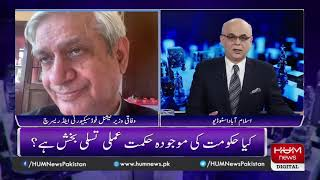 Live: Program Breaking Point with Malick | 12 July 2020 | Hum News