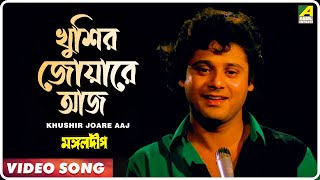 Download Khushir Joare Aaj | Mangal Deep | Bengali Movie Video Song | Tapas Pal,Satabdi Roy 3Gp Mp4