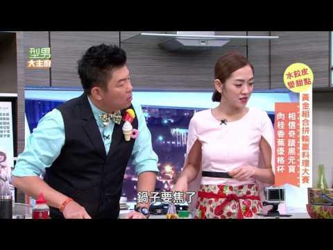 台綜-型男大主廚-20161214 『唐從聖、楊千霈』黃金組合料理對決!