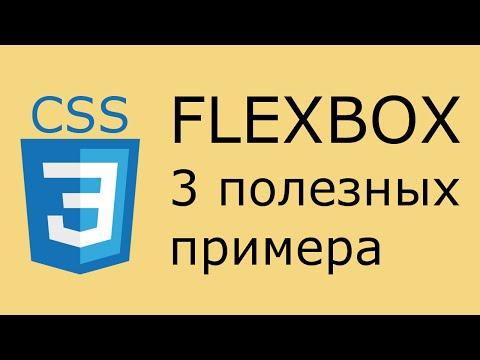 Flexbox - полезные примеры