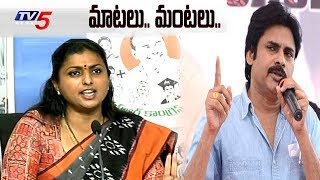 YCP MLA Roja Fires On Pawan Kalyan Over Comments On YS Jagan