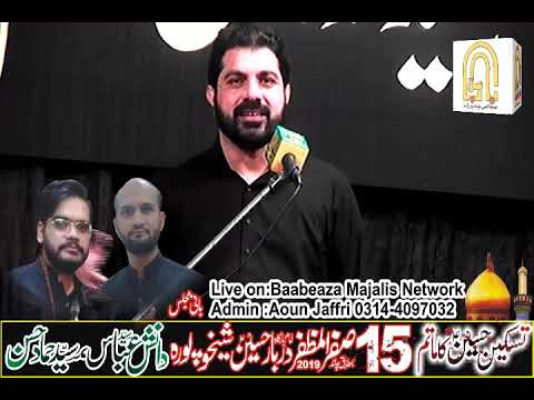 Allama Asif Raza Alvi 15 Safar 2019 Darbar e Hussain as Sheikhupura (www.Baabeaza.com)