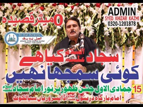 Zakir Syed Sajjad Haider Shumari 2019