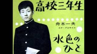 高校三年生 舟木一夫  昭和38年  Version