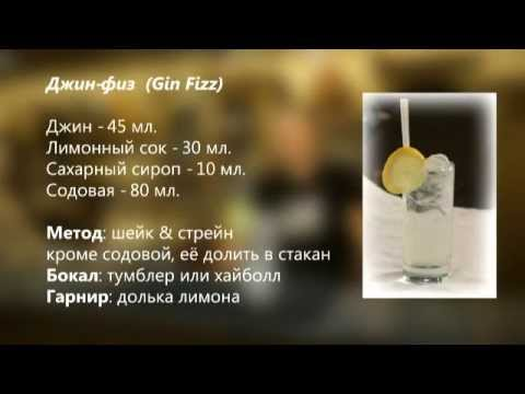 Коктейль Джин физ Gin Fizz рецепт от cbar-project