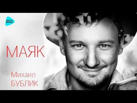 Премьера - Михаил Бублик - Маяк (Альбом 2016)